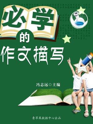 cover image of 必学的作文描写