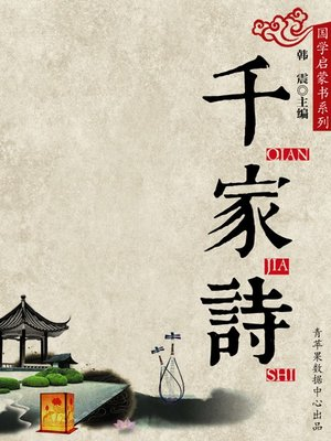 cover image of 千家诗