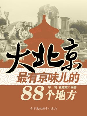 cover image of 大北京