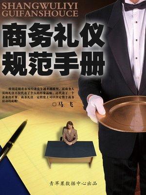 cover image of 商务礼仪规范手册