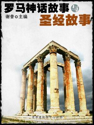 cover image of 罗马神话故事与圣经故事