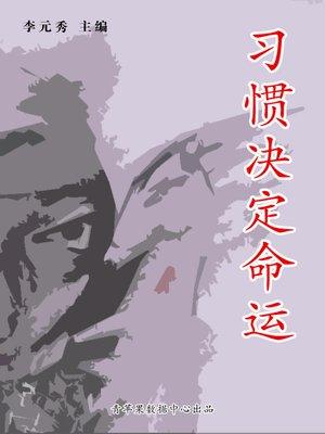cover image of 习惯决定命运