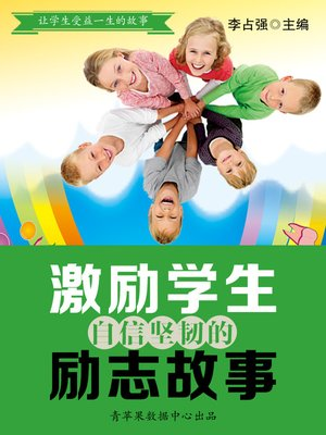 cover image of 激励学生自信坚韧的励志故事