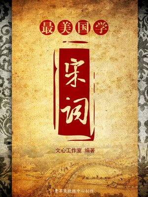 cover image of 宋词