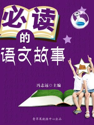 cover image of 必读的语文故事