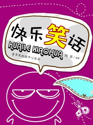 cover image of 快乐笑话