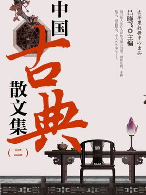 cover image of 中国古典散文集(二)