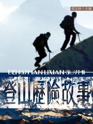 cover image of 登山历险故事