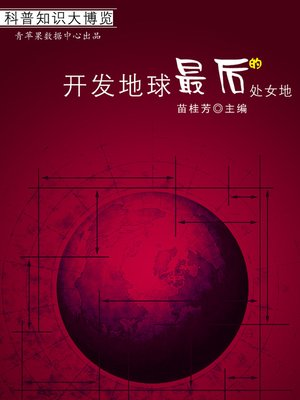 cover image of 开发地球最后的处女地