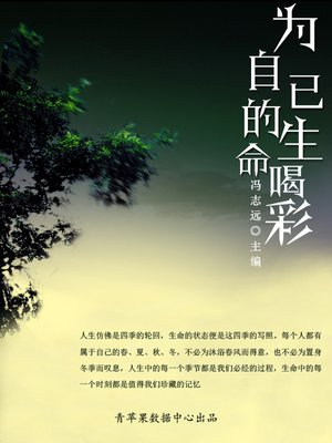 cover image of 为自己的生命喝彩