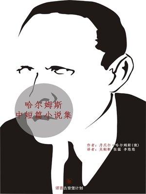 cover image of 哈尔姆斯中短篇小说集