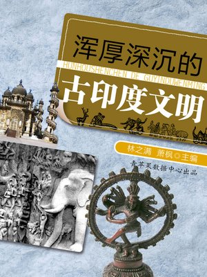 cover image of 浑厚深沉的古印度文明