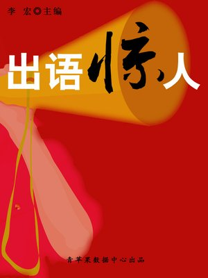 cover image of 出语惊人