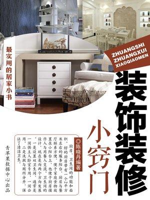 cover image of 装饰装修小窍门