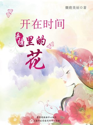 cover image of 开在时间夹缝里的花