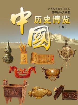 cover image of 中国历史博览4
