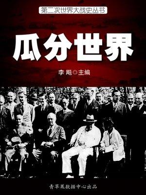 cover image of 瓜分世界