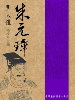 cover image of 明太祖朱元璋