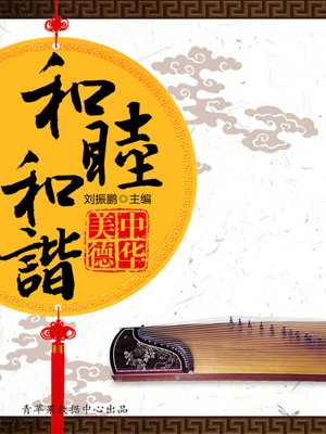 cover image of 和睦和谐