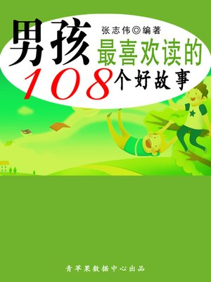 cover image of 男孩最喜欢读的108个好故事