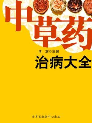 cover image of 中草药治病大全