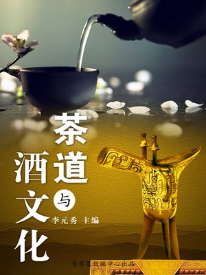 cover image of 茶道与酒文化