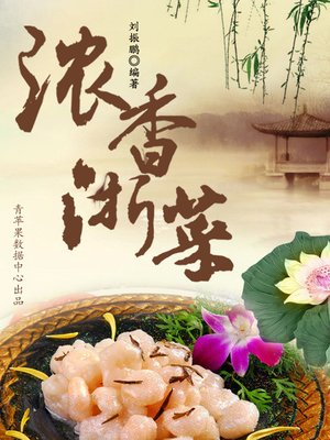cover image of 浓香浙菜