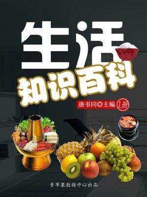 cover image of 生活知识百科(1册)