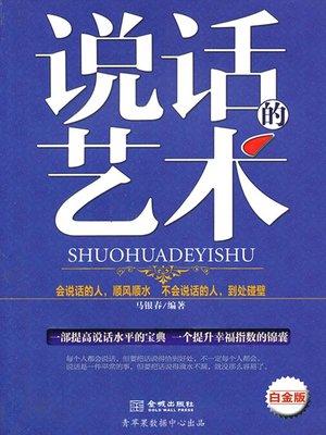 cover image of 说话的艺术