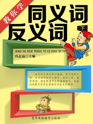 cover image of 教你学同义词反义词(下)