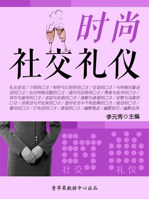 cover image of 时尚社交礼仪