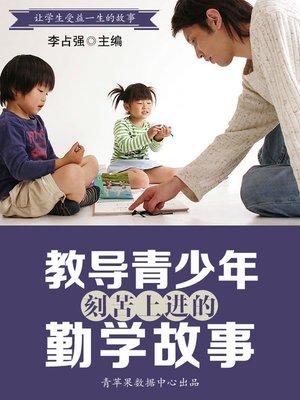 cover image of 教导青少年刻苦上进的勤学故事