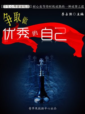cover image of 争取做优秀的自己