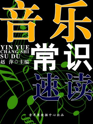 cover image of 音乐常识速读