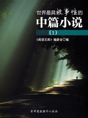cover image of 世界最具故事性的中篇小说(1)