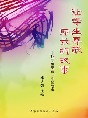 cover image of 让学生尊敬师长的故事