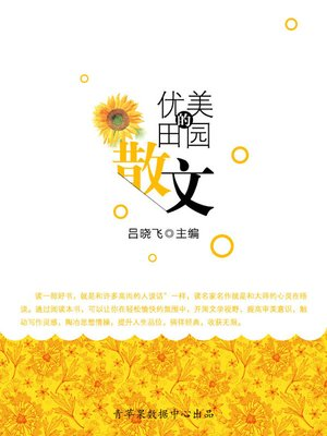 cover image of 优美的田园散文