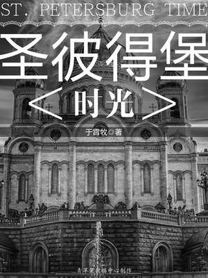 cover image of 圣彼得堡