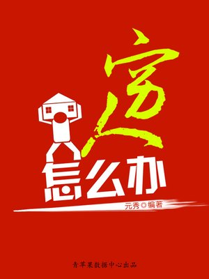 cover image of 穷人怎么办