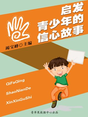cover image of 启发青少年的信心故事