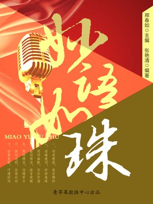 cover image of 妙语如珠
