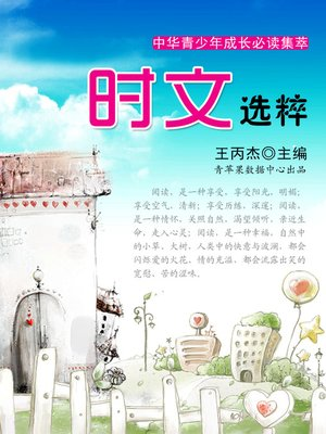 cover image of 时文选粹