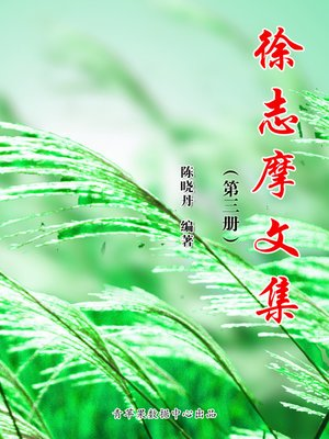 cover image of 徐志摩文集(3册)