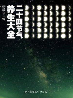cover image of 二十四节气养生大全