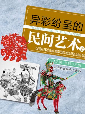 cover image of 异彩纷呈的民间艺术(上)