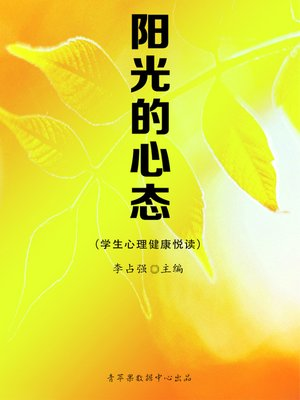 cover image of 阳光的心态