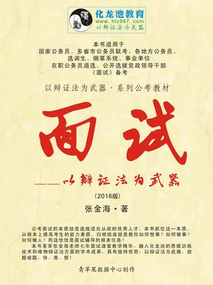 cover image of 面试