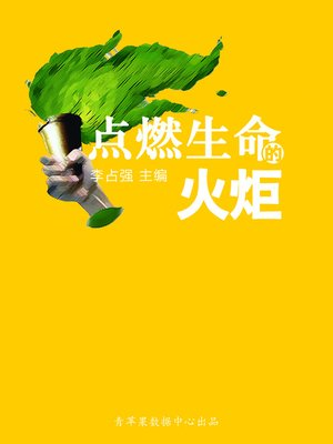 cover image of 点燃生命的火炬