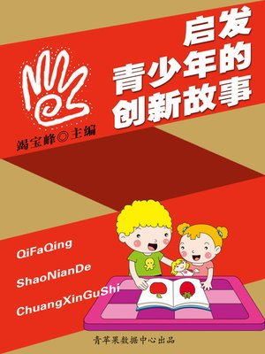 cover image of 启发青少年的创新故事
