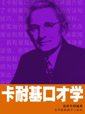 cover image of 卡耐基口才学
